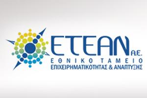 Παρατείνεται η προθεσμία εξόφλησης των δανείων του ΕΤΕΑΝ