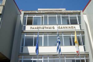 Δεν καταργείται το Τμήμα Αρχιτεκτόνων Μηχανικών στο πανεπιστήμιο Ιωαννίνων