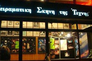 Δεν κλείνει η Πειραματική Σκηνή Τέχνης στη Θεσσαλονίκη
