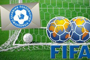 Επιστολή ΕΠΟ σε FIFA