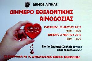 Διήμερο εθελοντικής αιμοδοσίας στην Αίγινα