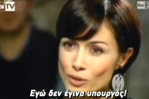 Η πολιτική «μάχη» της Μάρα Καρφάνια