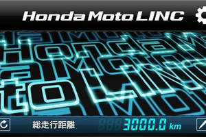 Εφαρμογές της Honda για smartphones ειδικά για μοτοσυκλετιστές