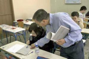 Κάλεσμα σε αναπληρωτές δευτεροβάθμιας εκπαίδευσης