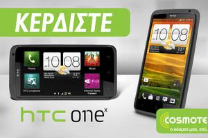 Κερδίστε το κορυφαίο smartphone HTC One X