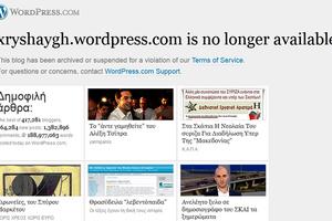 Ο WordPress «έριξε» το blog της Χρυσής Αυγής