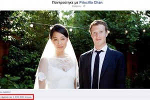 Ο γάμος του Zuckerberg ξεπέρασε το 1 εκατ. «like»