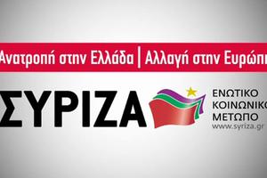 Δυσφορία ΣΥΡΙΖΑ για την αλλαγή του Κανονισμού της Βουλής
