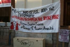 Κάλεσμα σε αντιφασιστική συγκέντρωση στο Μαρούσι