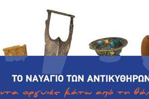 Καλοκαίρι στο Εθνικό Αρχαιολογικό Μουσείο
