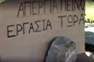 Συνεχίζουν την απεργία πείνας οι εργαζόμενοι της Συνεταιριστικής Τράπεζας Λαμίας