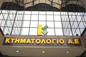 Διαψεύδει το «Εθνικό Κτηματολόγιο» τα περί στάσης πληρωμών