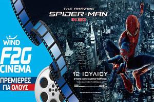 Δωρεάν προσκλήσεις για την ταινία «The Amazing Spiderman»