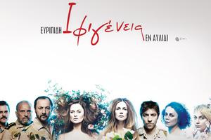 Περιοδεία στην Ελλάδα για την παράσταση «Ιφιγένεια εν Αυλίδι»