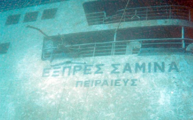 EXPRESS SAMINA ΕΞΠΡΕΣ ΣΑΜΙΝΑ