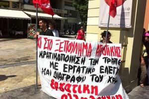 Απέκλεισαν την Τράπεζα της Ελλάδας στην Κρήτη