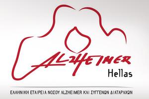 Προς κατάργηση η Ελληνική Εταιρεία Νόσου Αλτσχάιμερ