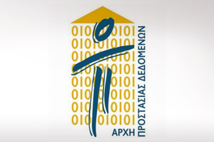 Υποχρεωτική η παράταση της θητείας των μελών της Αρχής Προστασίας Δεδομένων  Προσωπικού Χαρακτήρα b6a0191ee0f