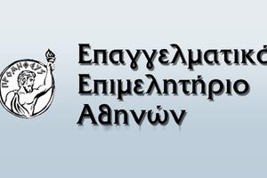 Οργανισμό Πτωχεύσεων προτείνει το Επαγγελματικό Επιμελητήριο