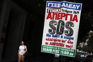 Γενική απεργία την Τετάρτη