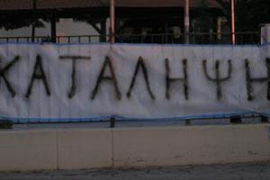 Τέσσερις καταλήψεις σε σχολεία της Αχαΐας