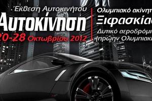 Αυτοκίνηση 2012 στο Ελληνικό