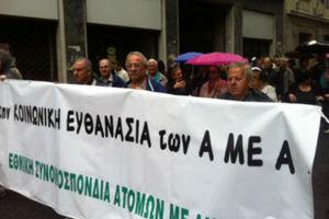 Συγκεντρώσεις από τα σωματεία ΑμεΑ σε πόλεις της Πελοποννήσου