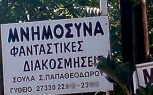 ΠΛΑΤΑΝΟΡΕΜΜΑ TV-NEWS!!!  «Επιγραφές» made in Greece 72366df8562
