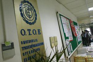 Επί ποδός η ΟΤΟΕ για το νέο ΤΤ