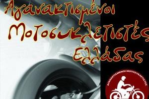 Κοινωνική δράση των αγανακτισμένων μοτοσικλετιστών