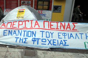 Απεργία πείνας σκέφτονται στο Μεσολόγγι