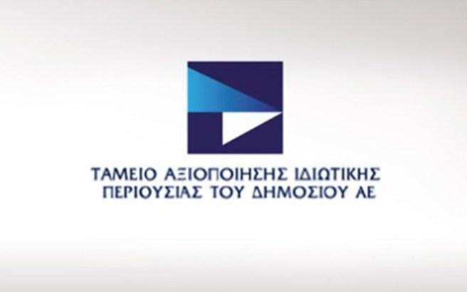 Έσοδα ύψους 6 δισ. ευρώ ως το 2018 υπολογίζει το ΤΑΙΠΕΔ