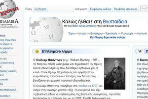 Έκλεισε τα δέκα χρόνια η ελληνική Βικιπαίδεια