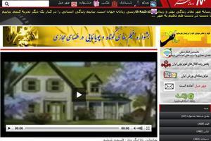 Τον αντίπαλο του Youtube ετοιμάζει το Ιράν