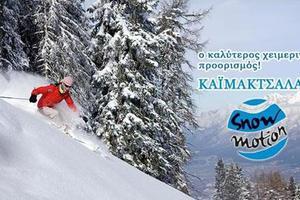 Ο καλύτερος χειμερινός προορισμός της Βόρειας Ελλάδας