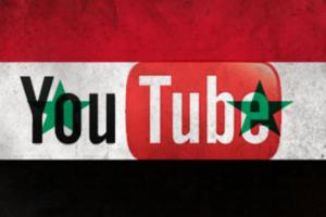 Απαγορεύτηκε το YouTube του Συριακού Παρατηρητηρίου