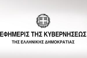 Δημοσιεύθηκε σε ΦΕΚ η ΚΥΑ για την καταβολή των 600 ευρώ στους επιστήμονες