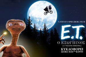 E.T phone home... 30 χρόνια μετά