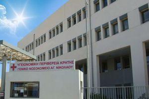 Εξώδικο στο διοικητή του νοσοκομείου Αγ. Νικολάου