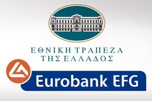«Μη αναστρέψιμη» η συγχώνευση Εθνικής-Eurobank