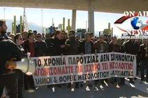 Συγκεντρώσεις διαμαρτυρίας ενάντια στο σχέδιο «Αθηνά»