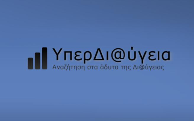Άμεση αναζήτηση δημοσίων εγγράφων στην ΥπερΔι@ύγεια