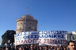 Διαμαρτυρία φοιτητών για την τραγωδία στη Λάρισα