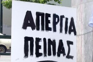 Σε εξετάσεις υποβλήθηκε ο απεργός πείνας δημοτικός αστυνομικός