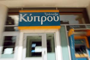 Διώξεις εναντίον πέντε πρώην στελεχών της Τράπεζας Κύπρου