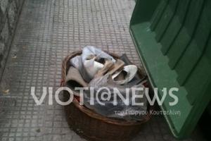 Αφήνουν παπούτσια δίπλα στους κάδους σκουπιδιών