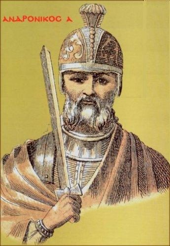 """Το τραγικό """"τέλος""""του αυτοκράτορα Ανδρόνικου Κομνηνού.."""