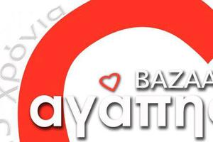 Bazaar αγάπης διοργανώνει ο Αρμενικός Κυανούς Σταυρός
