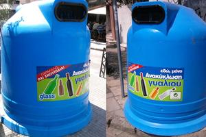 Αλλάζουν οι κάδοι της ανακύκλωσης