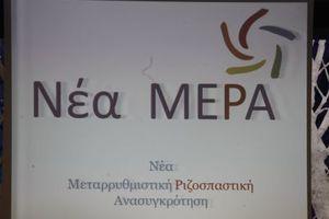 Τους υπεύθυνους των Τομέων Κοινοβουλευτικού Έργου ανακοίνωσε η «Νέα ΜΕΡΑ»